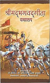Bhagavad Gita Hindi