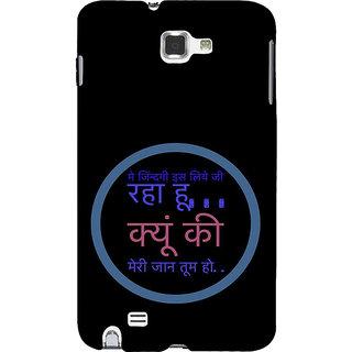 Ifasho Designer Back Case Cover For Samsung Galaxy Note N7000 :: Samsung Galaxy Note I9220 :: Samsung Galaxy Note 1 :: Samsung Galaxy Note Gt-N7000 (Combination  Dating)