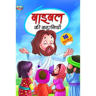 Bible Ki Kahaniya Hindi(Hb)