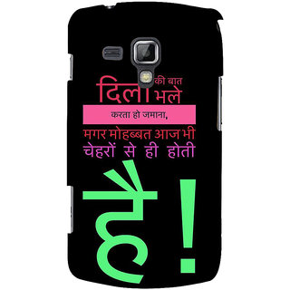 Ifasho Designer Back Case Cover For Samsung Galaxy S Duos 2 S7582 :: Samsung Galaxy Trend Plus S7580 (Affiliated  Fooling Around)