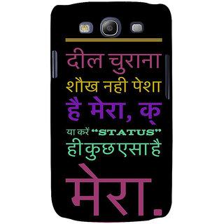 Ifasho Designer Back Case Cover For Samsung Galaxy S3 Neo I9300I :: Samsung I9300I Galaxy S3 Neo :: Samsung Galaxy S Iii Neo+ I9300I :: Samsung Galaxy S3 Neo Plus (Ethnic  Relationship)