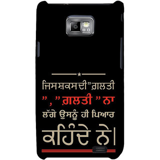 Ifasho Designer Back Case Cover For Samsung Galaxy S2 I9100 :: Samsung I9100 Galaxy S Ii (Totemic  Relations)
