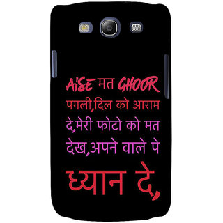 Ifasho Designer Back Case Cover For Samsung Galaxy S3 I9300 :: Samsung I9305 Galaxy S Iii :: Samsung Galaxy S Iii Lte (Aise Mat Ghoor Pagali Photo Baal Hair)