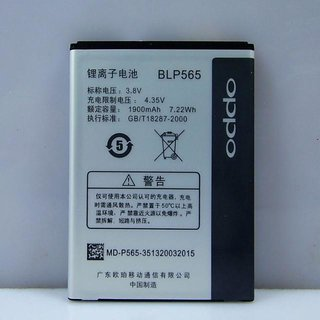 Li Ion Polymer Replacement Battery BLP565 for Oppo R2001