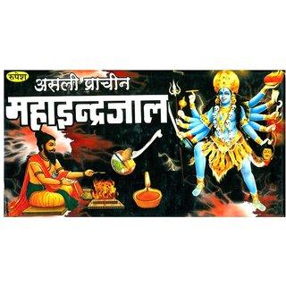 Asli Pracheen Maha Indrajal With Black Gunja/Chirmu (21 Pcs)