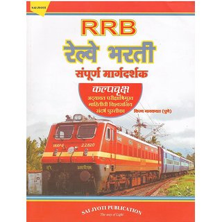 Railway recruitment Book