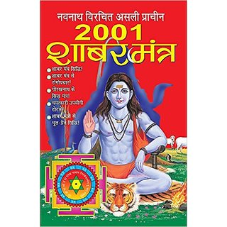 2001 Shabar Mantra (Navnath Vichrit Asli Prachin) With Copper Tabiz (Locket)