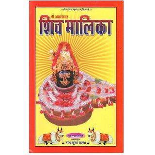 Shiv Malika/Shiv Pujan With Shiv Panchakshri Yantra