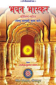 Bhawan Bhaskar - Vastu Shastra Ki Mukhya Batein With Pure Copper Indrani Yantra