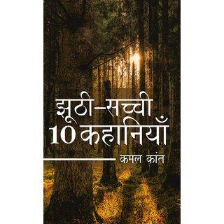 Jhothi Sachi 10 Kahaniyan