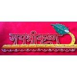 Jai Shree Krishna Key Chain Holder