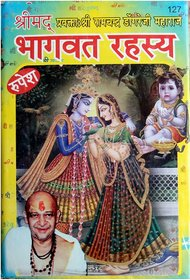 Shrimadbhagwat Rahasya By Shri Ramchandra Dongreji Maharaj With Wooden Book Stand