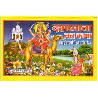 Dasha Mata Vrat Katha Hindi With Woolen Asan