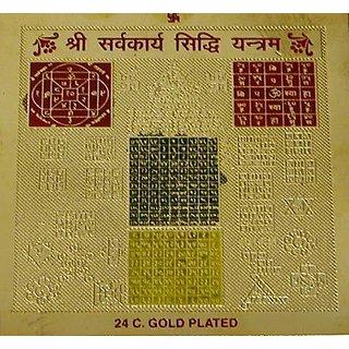 only4you Sarva karya Siddhi Yantra - Vastu Yantra