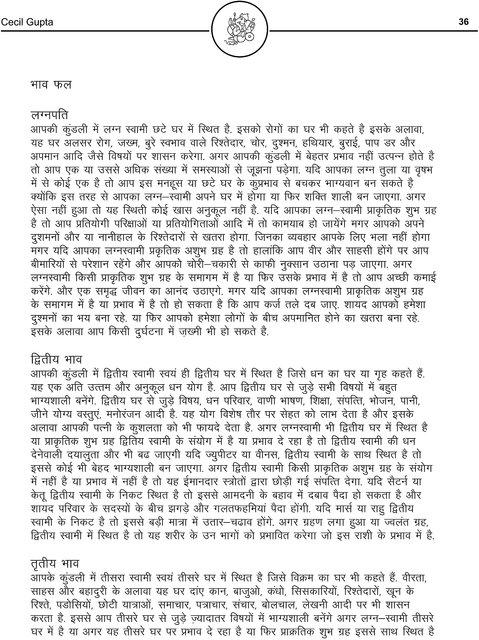 50+ page Birth Horoscope Janam Kundali