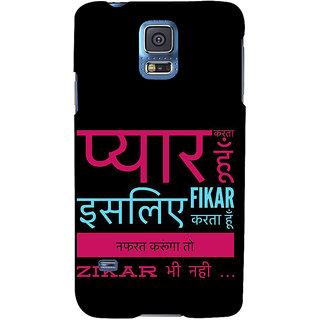 Ifasho Designer Back Case Cover For Samsung Galaxy S5 Mini :: Samsung Galaxy S5 Mini Duos :: Samsung Galaxy S5 Mini Duos G80 0H/Ds :: Samsung Galaxy S5 Mini G800F G800A G800Hq G800H G800M G800R4 G800Y (Adjracial, Cultural  Family)