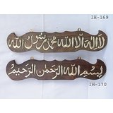 Exclusive Wooden Wall Hanging Set Of 2 Pcs.