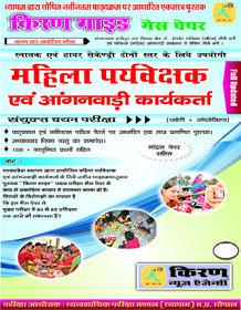 M.P. Mahila Parvekshak Gas Paper 2016
