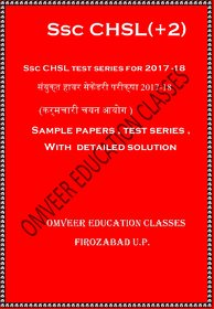 SSC CHSL T-1 (2017 -18) TEST SERIES SAMPLE PAPER IN ENGLISH  HINDI