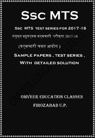 SSC MTS T-1 (2017 -18) TEST SERIES SAMPLE PAPER IN ENGLISH  HINDI