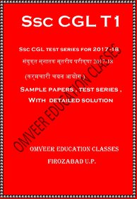 SSC CGL T-1 (2017 -18) TEST SERIES SAMPLE PAPER IN ENGLISH  HINDI