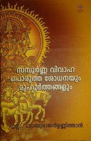 Sampoorna Vivaha Porutha Shodhanayum Muhoorthangalum