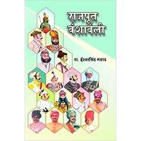 Rajput vanshavali Hardcover Hindi With Wooden Book Stand
