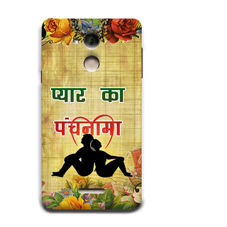 Print Masti Lovely Danger Sign In Yellow Background Design Back Cover For Coolpad Note 5