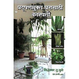 Pradushanmukta Gharasathi Vanspati