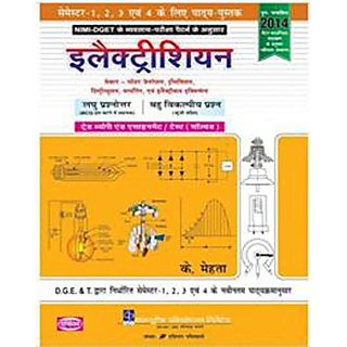 Electrical Iti Books In Marathi Pdf: Buy Electrician Theory Assignment / Test solved Semester 12 3 4 rh:shopclues.com,Design