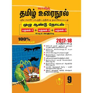 buy 9th standard guide tamil urai nool full year tamilnadu state rh m shopclues com 9th standard tamil guide sura 9th standard tamil konar guide pdf
