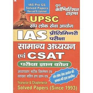 UPSC IAS GS  CSAT2