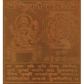 Sri Bhuvaneshwari Yantra In Copper- A2480