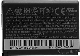 HTC Batteries Price – Buy HTC Batteries Online Upto 50% Off