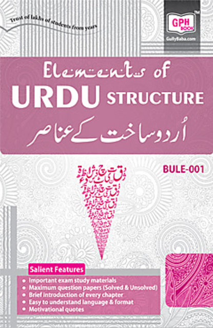 BULE001 Elements of Urdu Structure (IGNOU Help book for BULE-001 in Urdu  Medium)
