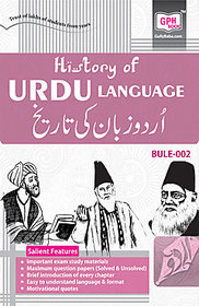 BULE002 History of Urdu Language (IGNOU Help book for BULE-002 in Urdu Medium)