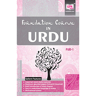 FUD1 Foundation Course In Urdu (IGNOU Help book for FUD-1 in Urdu Medium)