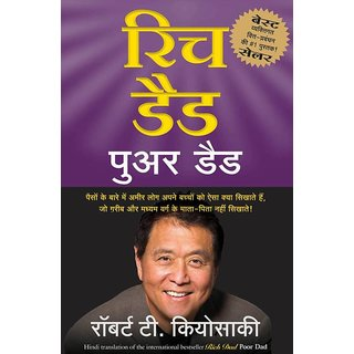 Rich Dad Poor Dad  (Hindi, Paperback, Robert T. Kiyosaki)
