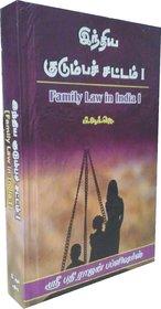Family Law in India I in Tamil