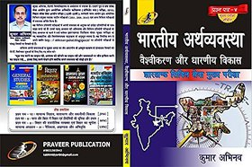 JPSC MAINS(Paper V) (Hindi) Paperback  2017