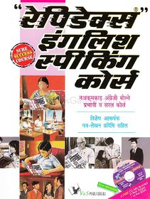 RAPIDEX ENGLISH SPEAKING COURSE (Nepali) (With CD)