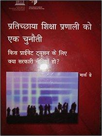 Pratichaya Shiksha Pranali ko Ek chunauti