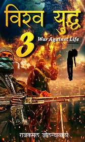 Vishavyudh-3  war against life