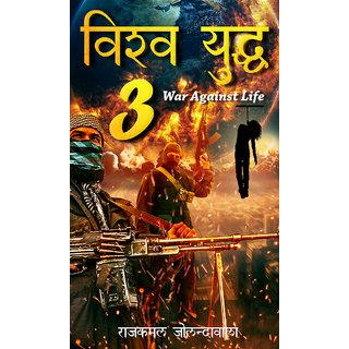 Vishavyudh-3  war against life
