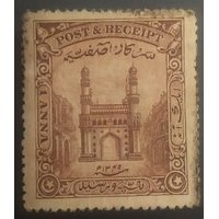 Very Very Rare and Genuine Stamp - Very old Hyderabad Stamp - Pre-Independence Stamp