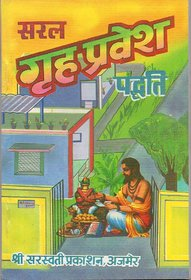 Saral Griha Pravesh Paddhati With Pure Copper Vastudosh Nivaran Indrani Yantra