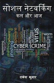 SOCIAL NETWORKING KAL OR AAJ (HINDi)