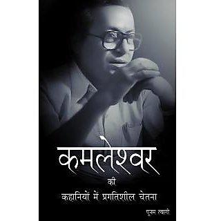 Kamaleshwar Ki Kahaniyon Mein Pragatisheel Chetna