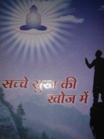 Sache Sukh Ki Khoj Me