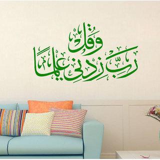 Decor Villa Wall Sticker (17 islamic muslim ,Surface Covering Area 20 x 12 Inch )